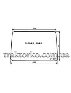 Скло переднє (заднє) МК МТЗ (1044х656)