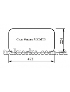 Скло бокове МК МТЗ (472х224)