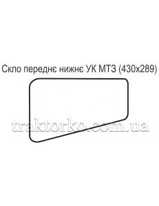 Скло переднє нижнє УК МТЗ (430х289)