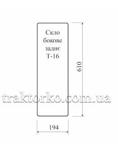 Скло бокове заднє Т-16 (610х194)
