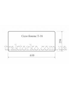 Скло бокове Т-16 (610х258)