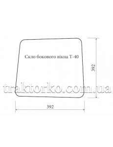 Скло бокового вікна Т-40 (392х392)