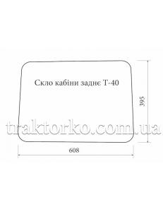 Скло заднє Т-40 (608х395)